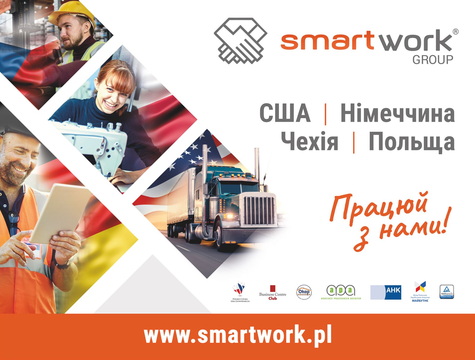 Оформлення польської робочої візи
